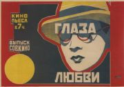Vintage Russian cinema poster - The eyes of Love